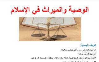 تقرير اسلامية حادي عشر الوصية والميراث في الاسلام