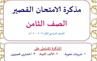 مذكرة الامتحان القصير لغة عربية للصف الثامن الفصل الاول اعداد وجيه الهمامي