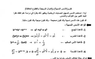 تقرير رياضيات للصف الحادي عشر الأسس النسبية والدوال التربيعية والقطوع المكافئة