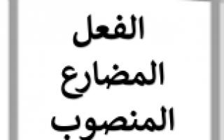 عرض تقديمي للفعل المضارع المنصوب لغة عربية للصف الخامس الفصل الأول إعداد المعلمة بيلسان