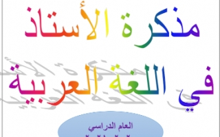 مذكرة للقواعد النحوية والإملائية لمادة اللغة العربية للصف السادس الفصل الأول للأستاذ أحمد سرحان