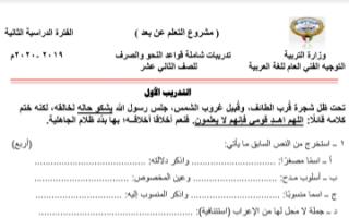 نماذج أسئلة اختبارات في قواعد النحو والصرف لغة عربية للصف الثاني عشر الفصل الثاني