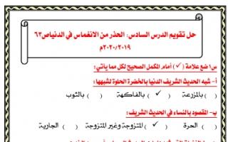 حل تقويم الحذر من الانغماس في الدنيا إسلامية للصف الثاني عشر الفصل الثاني