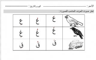 ورقة عمل لغة عربية للصف الأول الفصل الأول