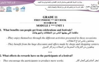 أسئلة الكتاب مترجمة انجليزي للصف الحادي عشر الفصل الأول ثانوية بيان