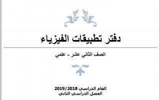 دفتر تطبيقات فيزياء للصف الثاني عشر علمي الفصل الثاني