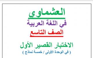 نماذج الاختبار القصير الأول والثاني عربي للصف التاسع إعداد العشماوي