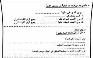 اوراق عمل علوم للصف الرابع الفصل الثاني مدرسة شيخان الفارسي