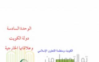 حل الوحدة السادسة الكويت وعلاقاتها الخارجية اجتماعيات للصف الخامس
