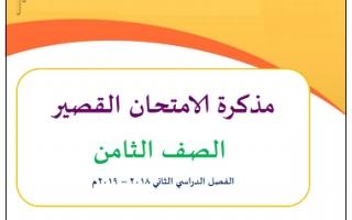 مذكرة الامتحان القصير عربي للصف الثامن إعداد فوزي الهمامي