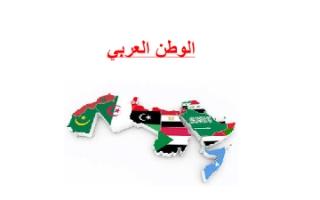 تقرير الوطن العربي اجتماعيات صف سابع