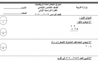 اختبار تجريبي 7 رياضيات للصف الخامس الفصل الأول