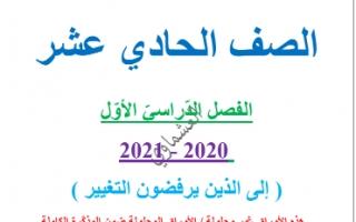 الى الذين يرفضون التغيير لغة عربية للصف الحادي عشر اعداد العشماوي