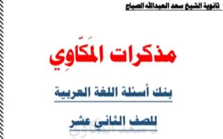 بنك أسئلة لغة عربية للصف الثاني عشر الفصل الثاني المكاوي