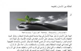 تقرير اجتماعيات العلاقة بين الانسان والطبيعة للصف التاسع