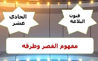 مذكرة بلاغة مفهوم القصر وطرقه عربي للصف الحادي عشر الفصل الثاني إعداد أ.محمد قاعود الشربيني