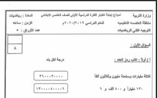 نموذج الاجابة لامتحان الرياضيات خامس منطقة العاصمة التعليمية فصل اول 2019-2020