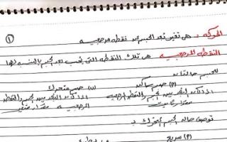 تلخيص دروس الفيزياء الصف العاشر الفصل الاول