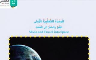 حل وحدة القمر والسفر الى الفضاء كتاب العلوم للصف الخامس