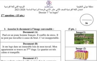 اختبار الوحدة السابعة فرنسي للصف الثاني عشر أدبي الفصل الثاني التوجيه الفني