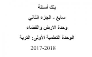 بنك أسئلة علوم وحدة التربة غير محلول للصف السابع مدرسة أحمد محمد السقاف الفصل الثاني
