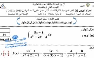 إجابة اختبار تجريبي رياضيات للصف الثاني عشر علمي الفصل الثاني نموذج 1 التوجيه الفني