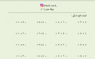 أوراق عمل 1 الصف الثالث رياضيات الفصل الأول
