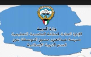مذكرة تربية إسلامية للصف السابع اعداد عثمان عبد الغني
