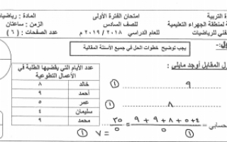 نموذج الاجابة رياضيات سادس الفصل الاول الجهراء 2018-2019
