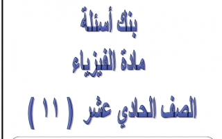 حل بنك الفيزياء للصف الحادي عشر الفصل الاول للمعلم يوسف بدر عزمي