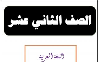 حل كتاب اللغة العربية للصف الثاني عشر علمي اعداد احمد المناع