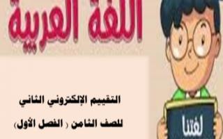 مذكرة اختبارات غير محلولة عربي للصف الثامن الفصل الأول إعداد أ.أحمد صديق