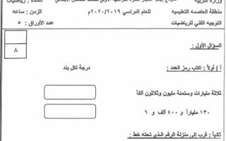 نموذج إجابة منطقة العاصمة التعليمية رياضيات للصف الخامس الفصل الأول 2019 2020