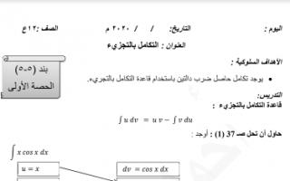 تحضير 24 حصة التكامل رياضيات للصف الثاني عشر علمي الفصل الثاني