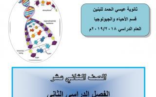مذكرة أحياء هندسة وراثية للصف الثاني عشر الفصل الثاني