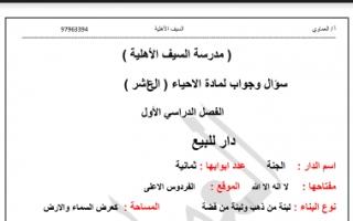 مذكرة احياء للصف العاشر الفصل الاول مدرسة السيف الاهلية