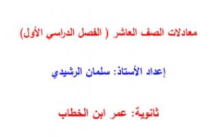 معادلات تحويلات فيزياء للصف العاشر الفصل الاول