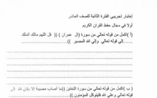 اختبار تجريبي مع الحل إسلامية للصف العاشر الفصل الأول