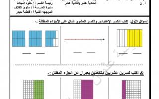 تدريبات رياضيات للصف الرابع للوحدتين الحادية عشر والثانية عشر مدرسة عثمان عبد اللطيف العثمان