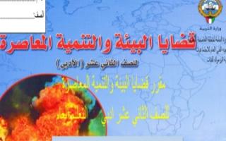 كراسة الأنشطة الصفية واللاصفية جغرافيا للصف الثاني عشر أدبي الفصل الثاني