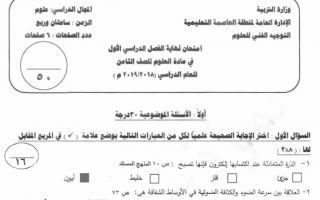 نموذج اجابة علوم الصف الثامن منطقة العاصمة الفصل الاول 2018-2019