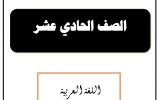 حل كتاب اللغة العربية للصف الحادي عشر ادبي اعداد احمد المناع