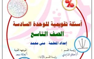 أسئلة تقويمية للوحدة السادسة رياضيات للصف التاسع اعداد منى محمد