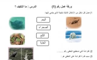 أوراق عمل علوم للصف السادس الفصل الأول