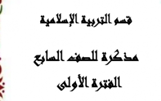 مذكرة تربية اسلامية للصف السابع الفصل الاول