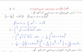 مذكرة طول قوس ومعادلة المنحنى رياضيات للصف الثاني عشر علمي الفصل الثاني