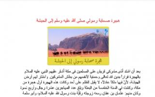 تقرير اسلامية سابع هجرة صحابة رسولي الى الحبشة