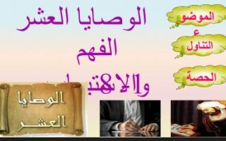 تحضير الوصايا العشر لغة عربية للصف الثاني عشر الفصل الثاني