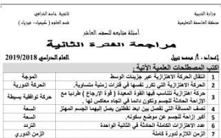 مراجعة فيزياء للصف العاشر الفصل الثاني إعداد أ.محمد نبيل