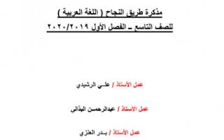 مذكرة طريق النجاح لغة عربية للصف التاسع الفصل الأول مدرسة طارق السيد رجب
